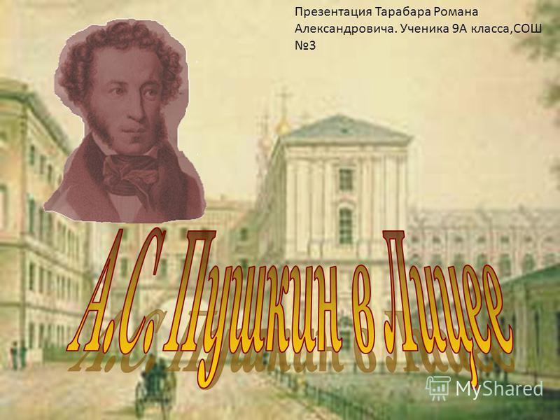 Презентация Тарабара Романа Александровича. Ученика 9А класса,СОШ 3