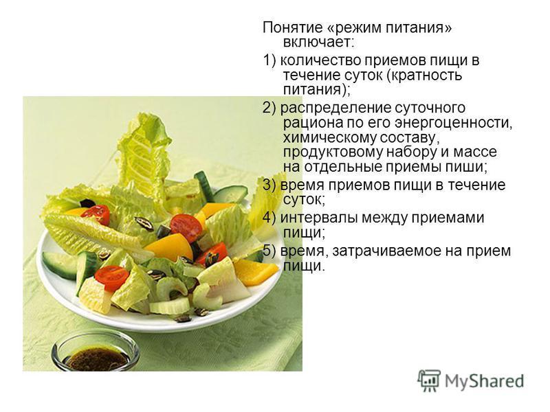 Понятие «режим питания» включает: 1) количество приемов пищи в течение суток (кратность питания); 2) распределение суточного рациона по его энергоценности, химическому составу, продуктовому набору и массе на отдельные приемы пиши; 3) время приемов пи