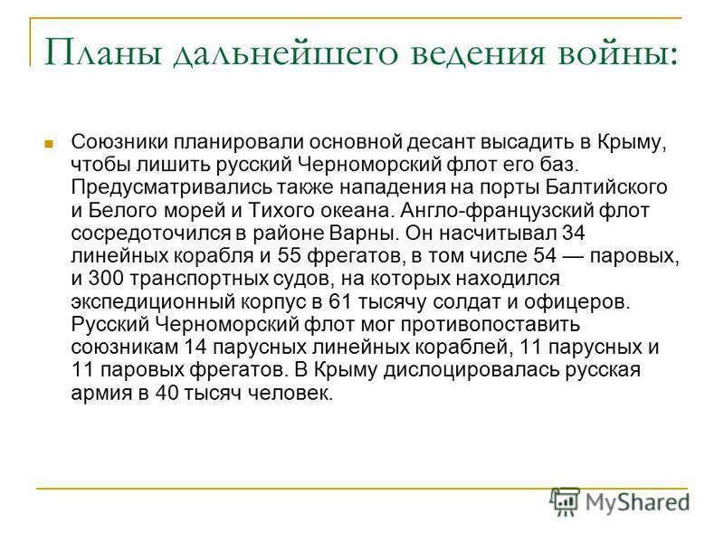 Планы дальнейшего ведения войны: Союзники планировали основной десант высадить в Крыму, чтобы лишить русский Черноморский флот его баз. Предусматривались также нападения на порты Балтийского и Белого морей и Тихого океана. Англо-французский флот соср