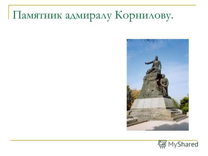 Памятник адмиралу Корнилову.