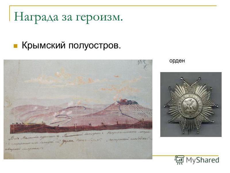 Награда за героизм. Крымский полуостров. орден