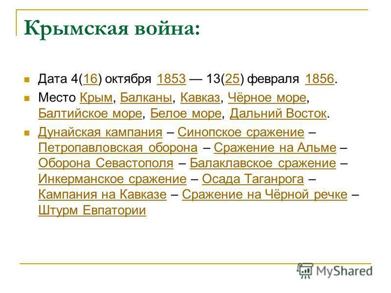 Крымская война: Дата 4(16) октября 1853 13(25) февраля 1856.161853251856 Место Крым, Балканы, Кавказ, Чёрное море, Балтийское море, Белое море, Дальний Восток.Крым БалканыКавказЧёрное море Балтийское море Белое море Дальний Восток Дунайская кампания
