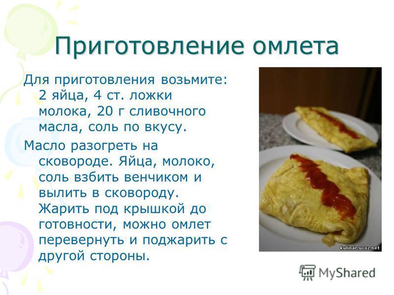 Омлет рецепт из яиц и молока на сковороде рецепт пошагово