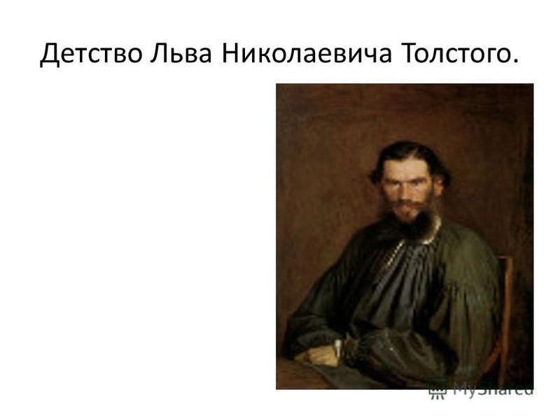 Детство Льва Николаевича Толстого.