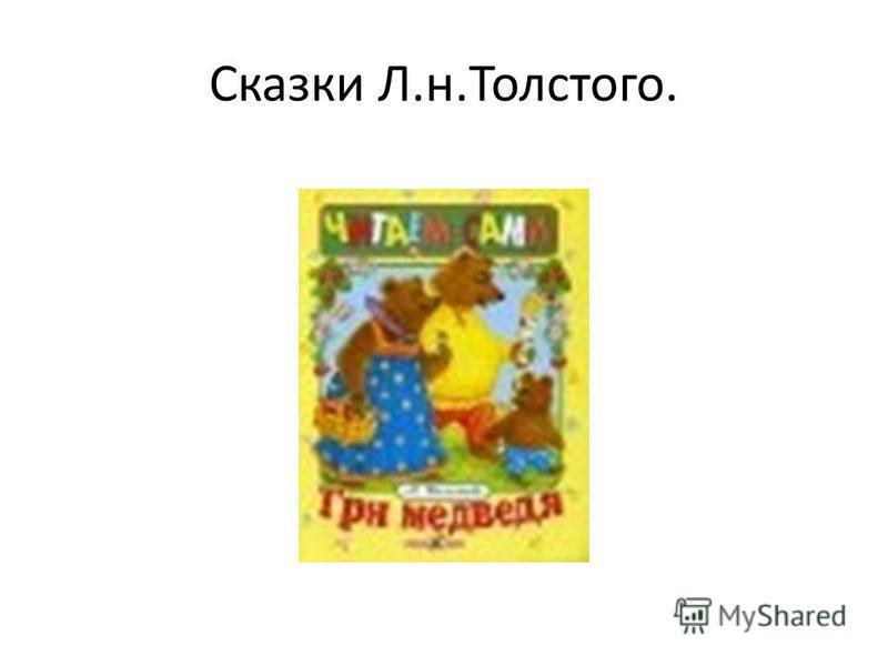 Сказки Л.н.Толстого.