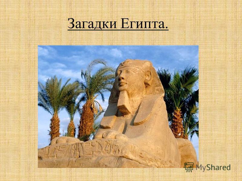 Загадки Египта.