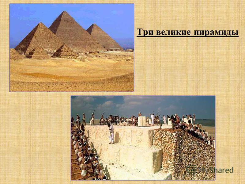Три великие пирамиды