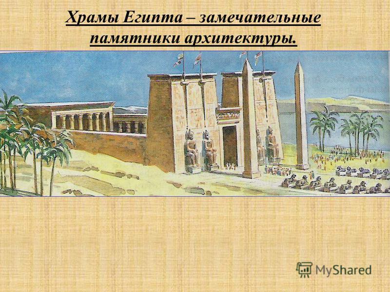 Храмы Египта – замечательные памятники архитектуры.