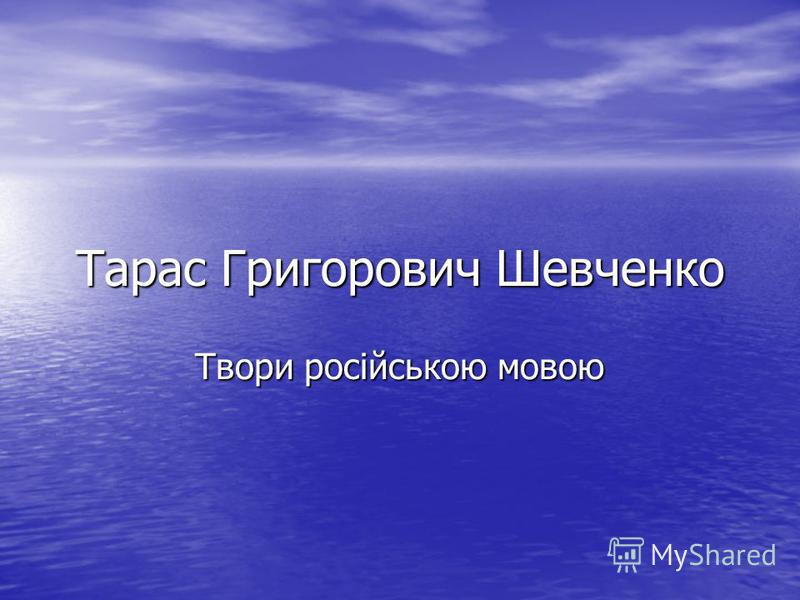 Тарас Григорович Шевченко Твори російською мовою