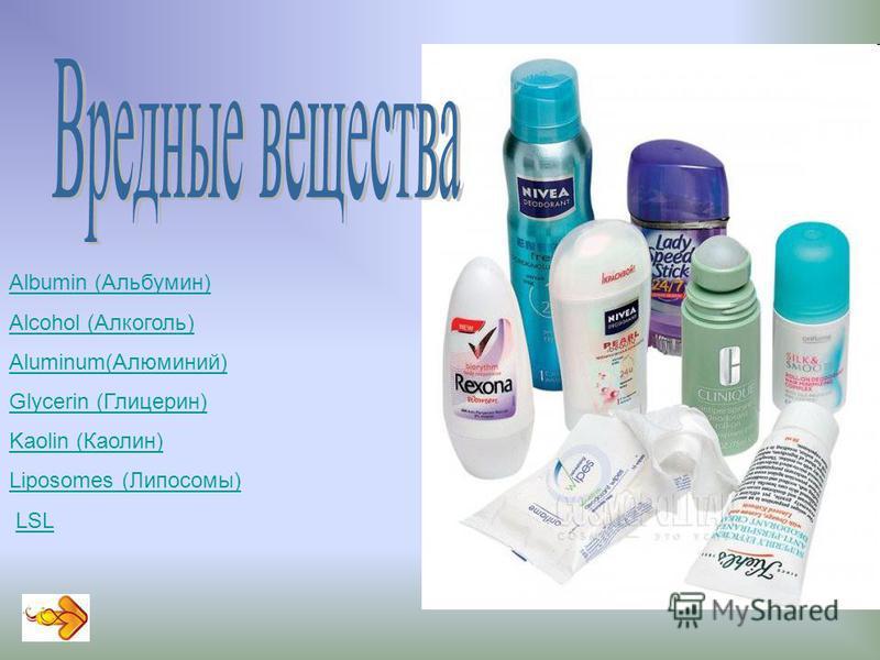 Albumin (Альбумин) Alcohol (Алкоголь) Aluminum(Алюминий) Glycerin (Глицерин) Kaolin (Каолин) Liposomes (Липосомы) LSL
