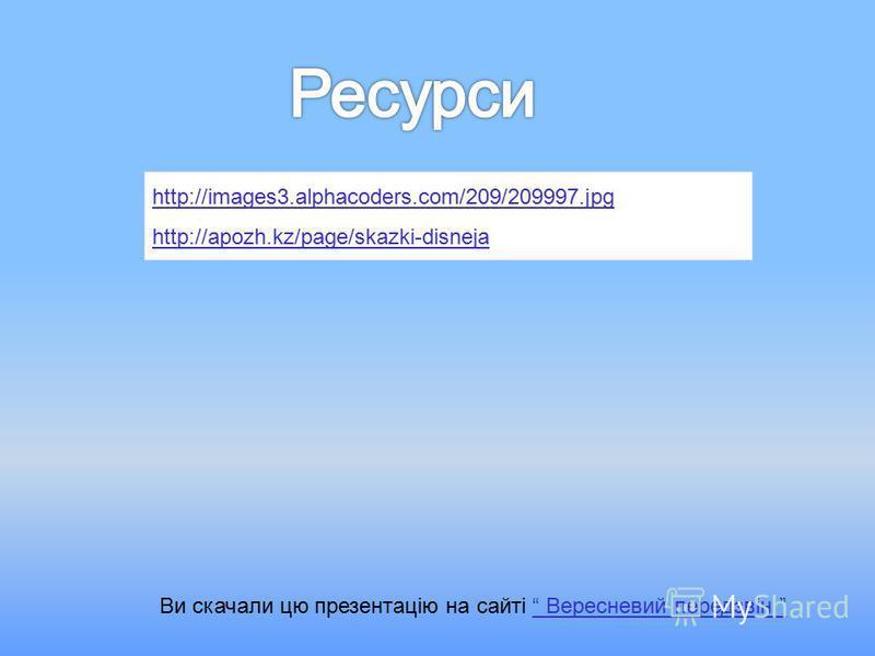 http://images3.alphacoders.com/209/209997.jpg http://apozh.kz/page/skazki-disneja Ви скачали цю презентацію на сайті Вересневий передзвін Вересневий передзвін