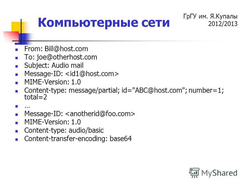 ГрГУ им. Я.Купалы 2012/2013 Компьютерные сети From: Bill@host.com To: joe@otherhost.com Subject: Audio mail Message-ID: MIME-Version: 1.0 Content-type: message/partial; id=