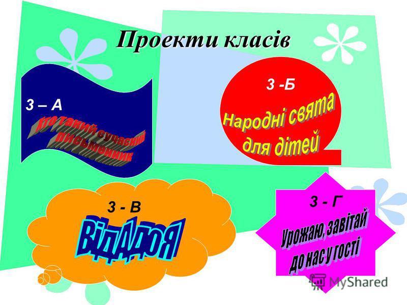 Проекти класів 3 – А 3 -Б 3 - В 3 - Г