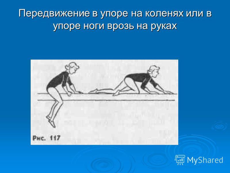 Передвижение в упоре на коленях или в упоре ноги врозь на руках