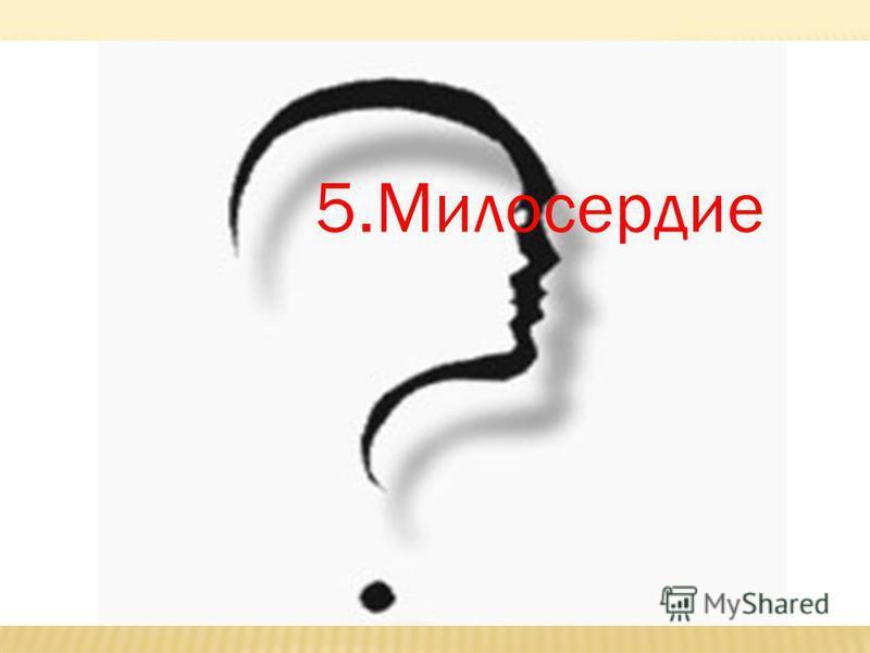 5.Милосердие