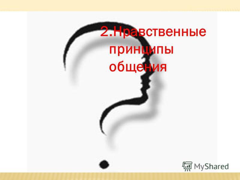2. Нравственные принципы общения