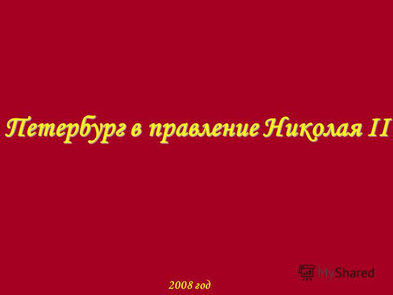 Петербург в правление Николая II 2008 год