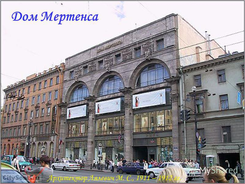 Дом Мертенса Архитектор Лялевич М. С., 1911 – 1912 гг.