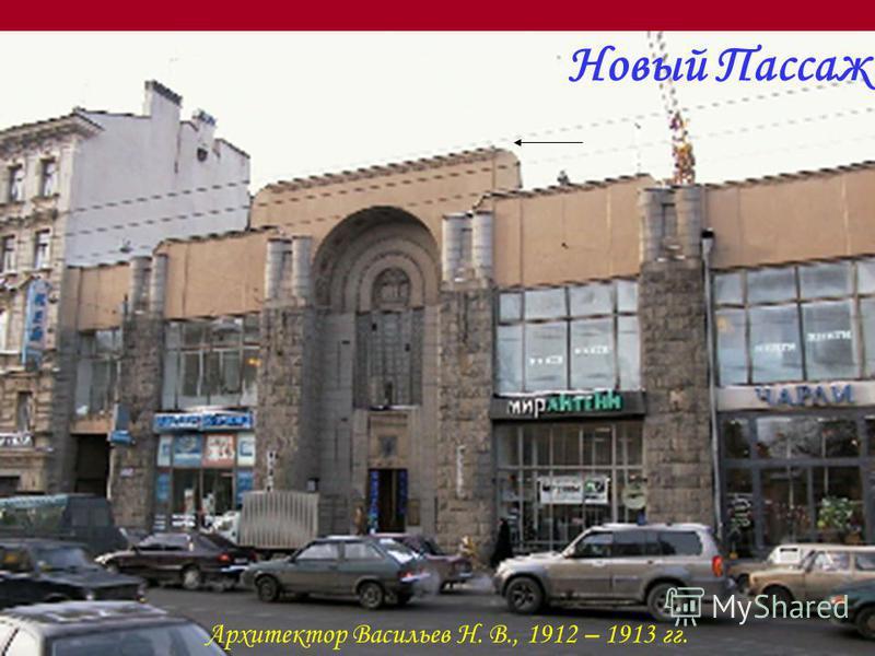 Новый Пассаж Архитектор Васильев Н. В., 1912 – 1913 гг.