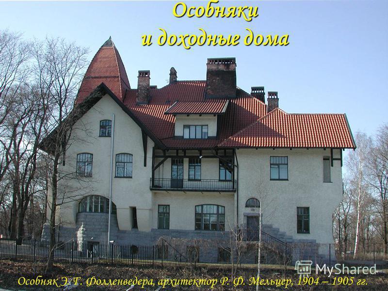 Особняки и доходные дома Особняк Э. Г. Фолленведера, архитектор Р. Ф. Мельцер, 1904 – 1905 гг.