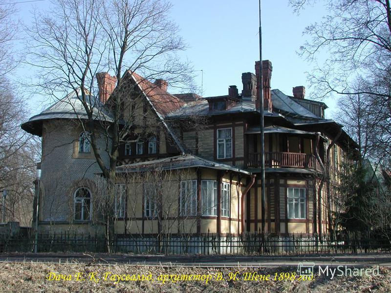 Дача Е. К. Гаусвальд, архитектор В. И. Шене 1898 год.