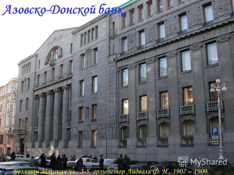 Большая Морская ул., 3-5, архитектор Лидваль Ф. И., 1907 – 1909. Азовско-Донской банк