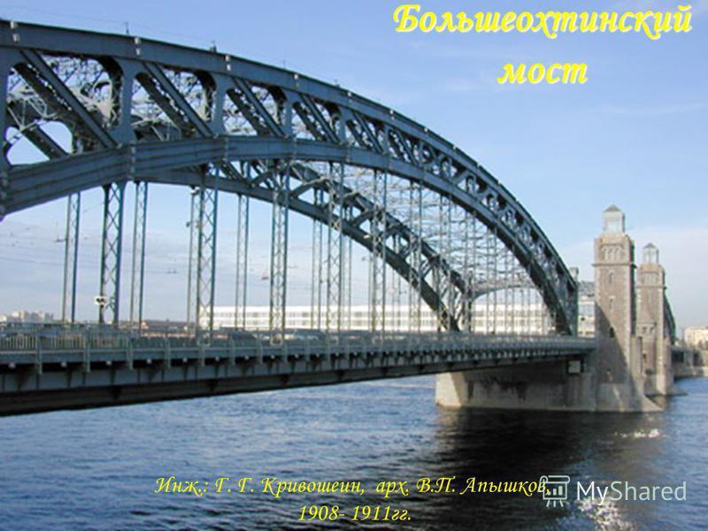 Большеохтинский мост Инж.: Г. Г. Кривошеин, арх. В.П. Апышков, 1908- 1911 гг.