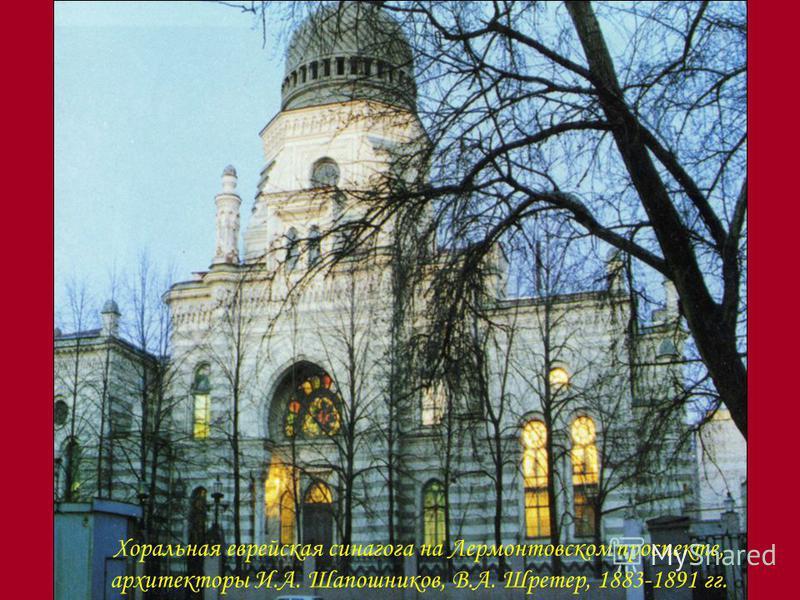 Хоральная еврейская синагога на Лермонтовском проспекте, архитекторы И.А. Шапошников, В.А. Шретер, 1883-1891 гг.