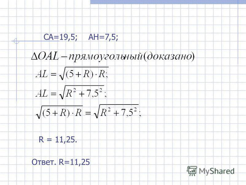 CA=19,5; AH=7,5; R = 11,25. Ответ. R=11,25