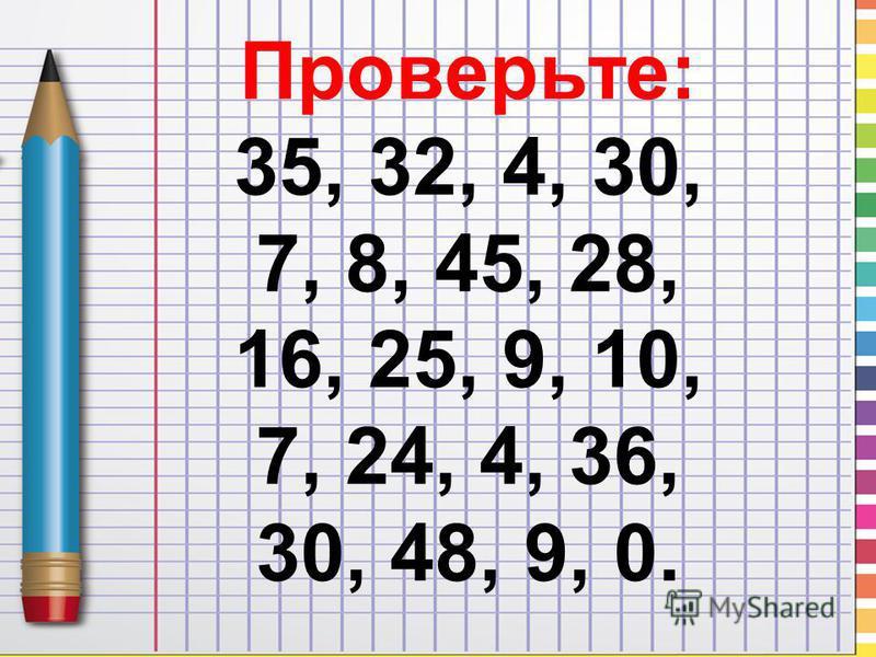 Проверьте: 35, 32, 4, 30, 7, 8, 45, 28, 16, 25, 9, 10, 7, 24, 4, 36, 30, 48, 9, 0.