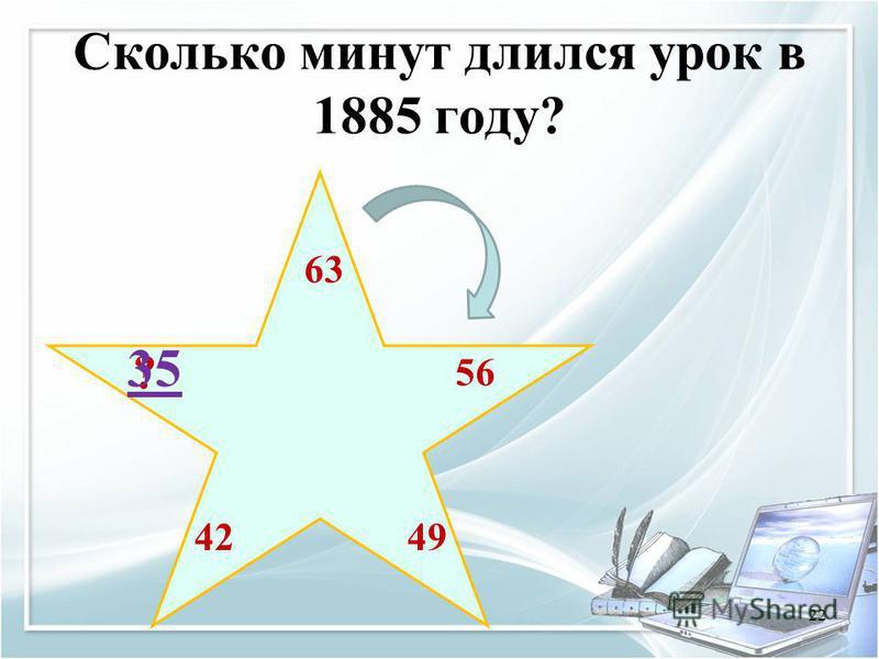 Сколько минут длился урок в 1885 году? 63 56 4942 ? 35 22