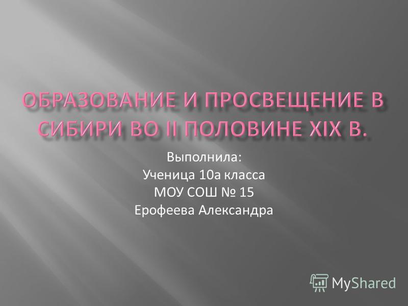 Выполнила: Ученица 10 а класса МОУ СОШ 15 Ерофеева Александра