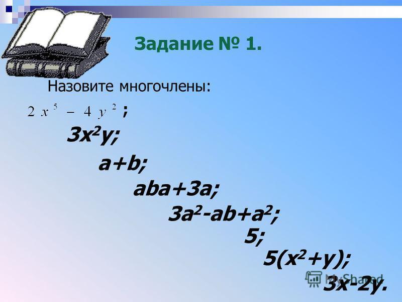 Многочлен Что такое многочлен? Это сумма одночленов Одночлен Что такое одночлен ? Произведение числовых и буквенных множителей