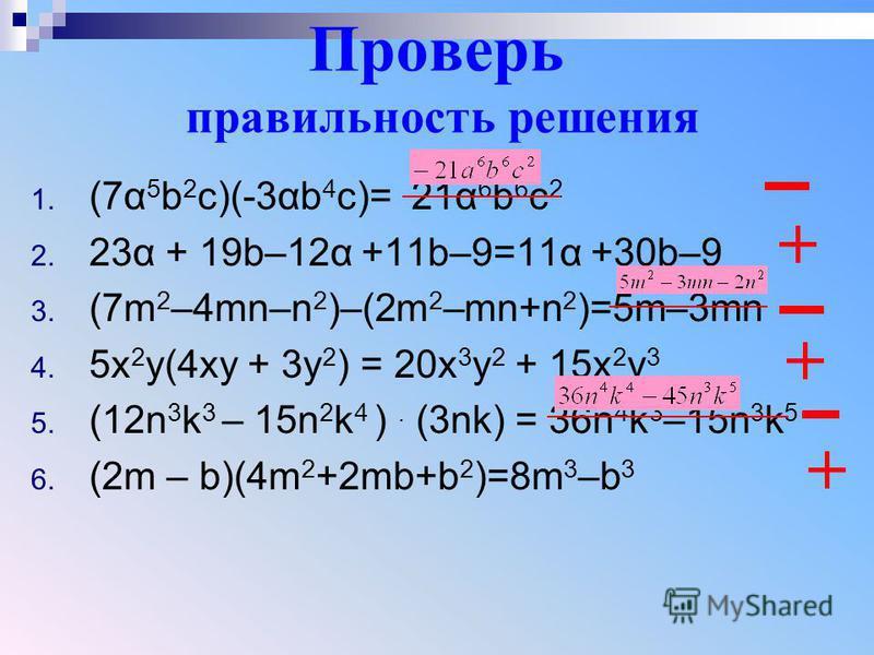 1. 13+6a+5a+(- 4) 2. 10a-b+2a-9b 3. 7x 2 +6y+7x 2 -8y+x 4. -2x 2 -3y+4x+6x 2 -9 =11a+9; =12a-10b; =14x 2 -2y+x; =4x 2 -3y+4x-9. Задание 3. Приведите подобные слагаемые: