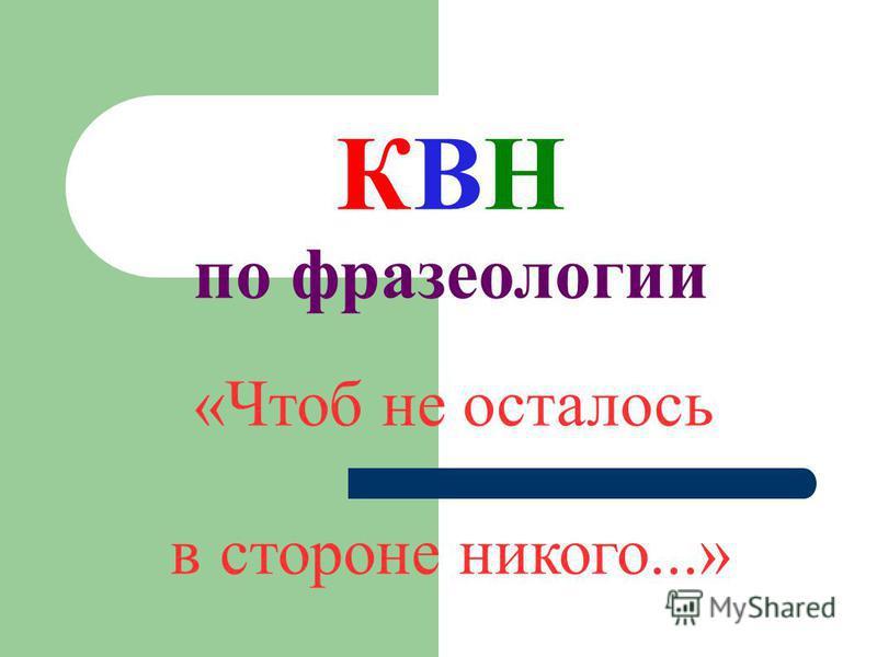 КВН по фразеологии «Чтоб не осталось в стороне никого...»
