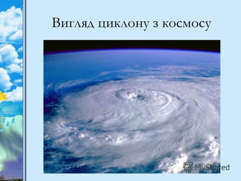 Вигляд циклону з космосу