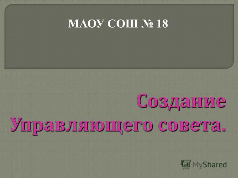 МАОУ СОШ 18