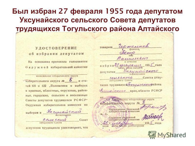 Был избран 27 февраля 1955 года депутатом Уксунайского сельского Совета депутатов трудящихся Тогульского района Алтайского края.