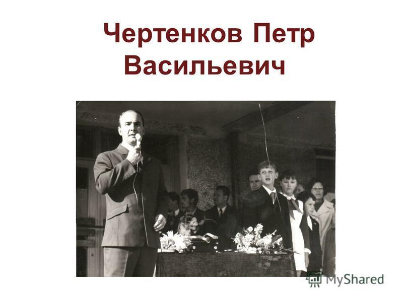 Чертенков Петр Васильевич