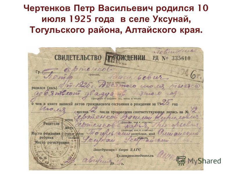 Чертенков Петр Васильевич родился 10 июля 1925 года в селе Уксунай, Тогульского района, Алтайского края.