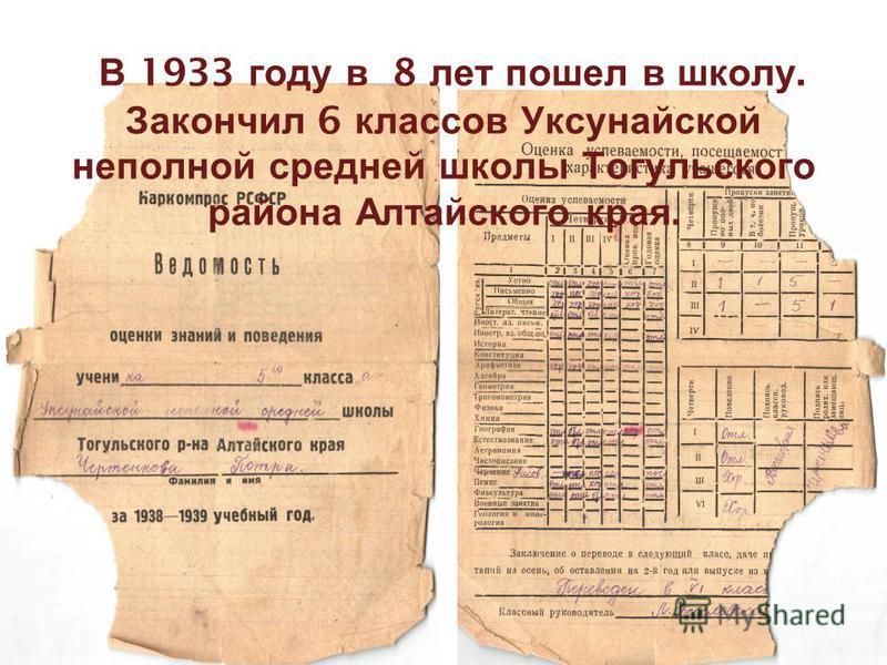 В 1933 году в 8 лет пошел в школу. Закончил 6 классов Уксунайской неполной средней школы Тогульского района Алтайского края.
