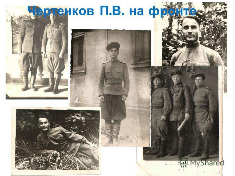 Чертенков П. В. на фронте
