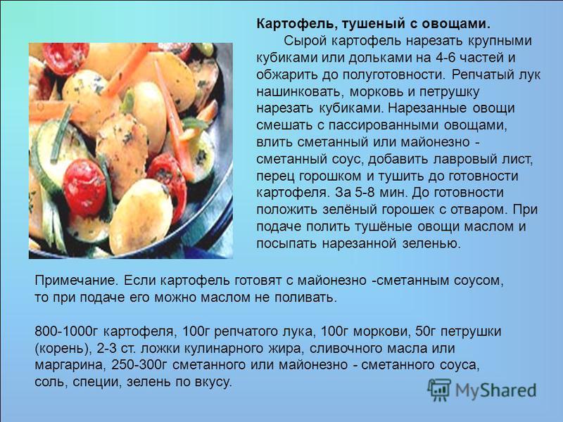 Картофель, тушеный с овощами. Сырой картофель нарезать крупными кубиками или дольками на 4-6 частей и обжарить до полуготовности. Репчатый лук нашинковать, морковь и петрушку нарезать кубиками. Нарезанные овощи смешать с пассированными овощами, влить