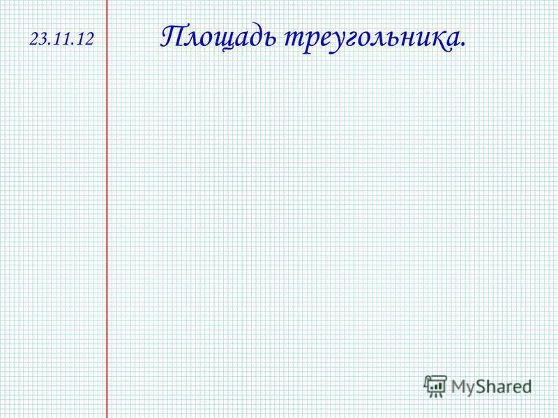 23.11.12 Площадь треугольника.