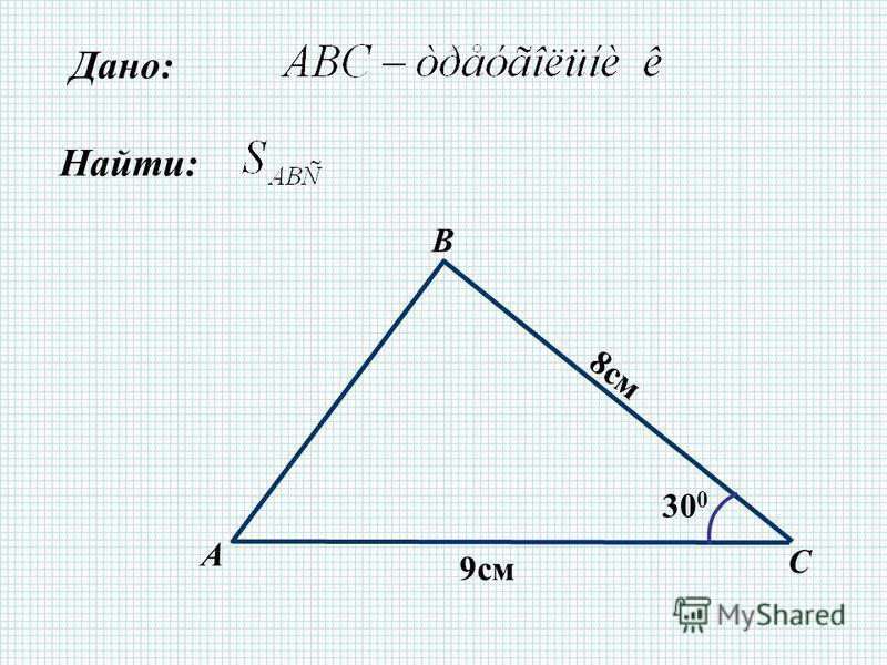 Найти: Дано: B С А 8 см 9 см 300300
