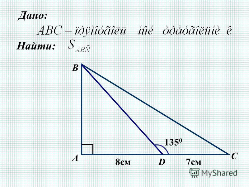Найти: Дано: А B C D 135 0 8 см 7 см