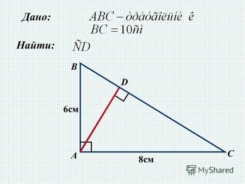 Найти: Дано: А B C D 8 см 6 см