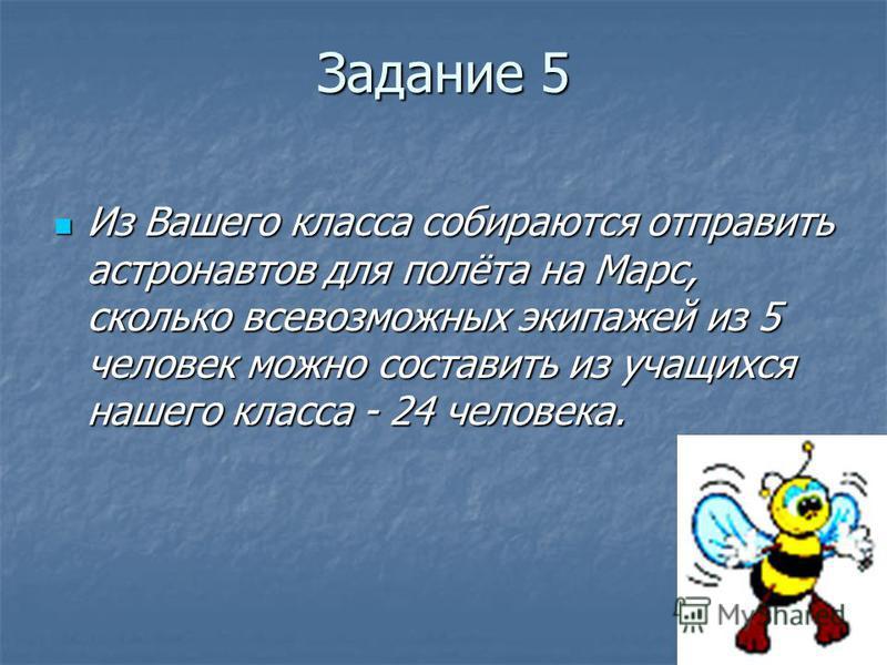 Задание 4 Составьте комиссию из 3 членов для экзамена по математике, если в школе всего 7 математиков. Сколько таких комиссий можно составить. Составьте комиссию из 3 членов для экзамена по математике, если в школе всего 7 математиков. Сколько таких