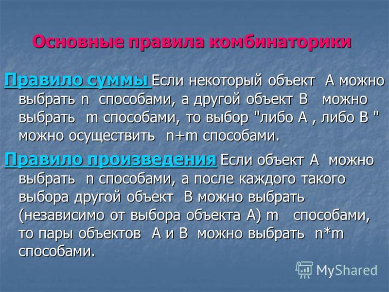 Выборки Размещение Arrangement Перестановка Permutation Сочетание Combunatorion