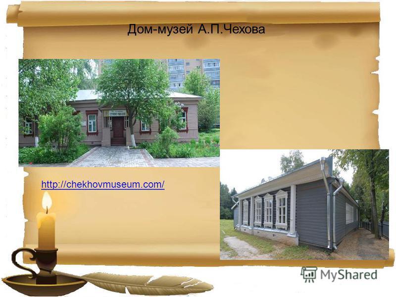 Дом-музей А.П.Чехова http://chekhovmuseum.com/